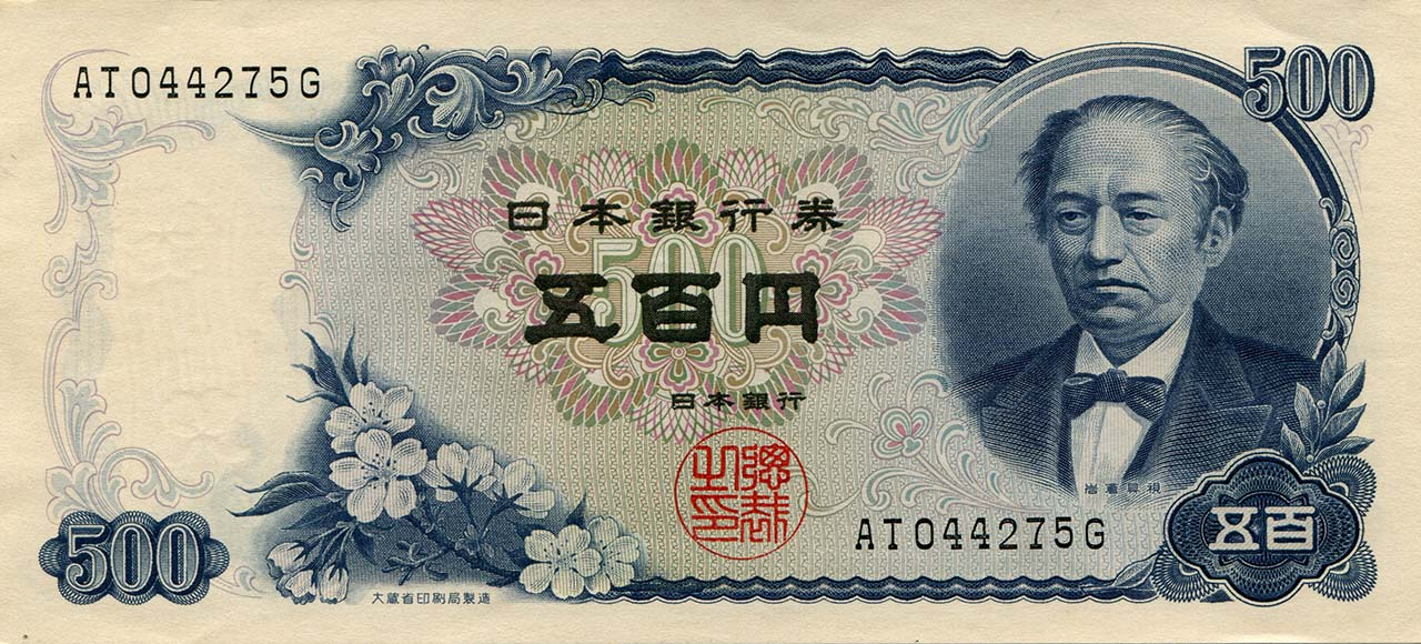Series_c_500_yen_bank_of_japan_note__fro